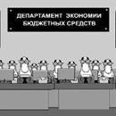 Надпись на рисунке: Департамент экономии бюджетных средств. Рисунок с сайта dv.ee.