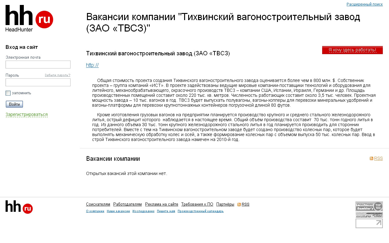 Скриншот с т.н. вакансиями компании Тихвинский вагоностроительный завод на сайте: hh.ru