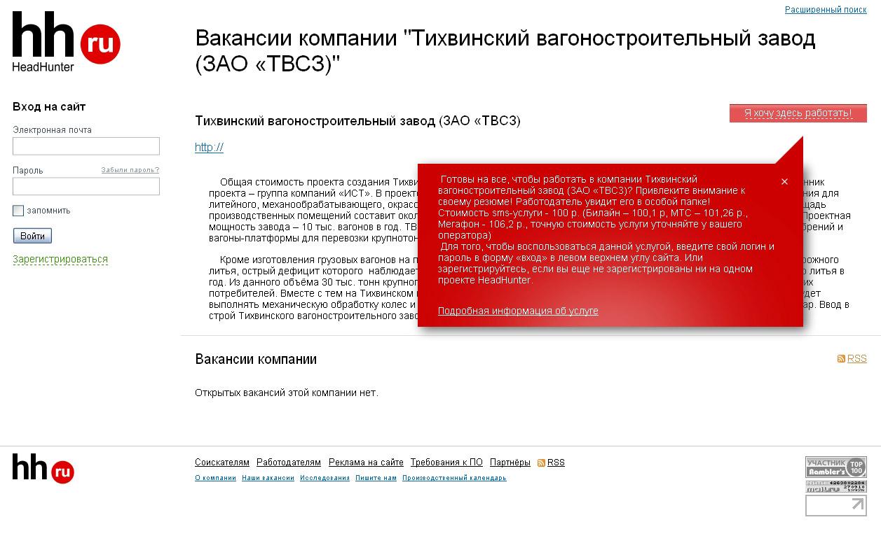 Скриншот с сообщением, предлагающим отправить платное СМС для включения резюме в т.н. особую папку претендентов на вакансии Тихвинского вагоностроительного завода на сайте: hh.ru